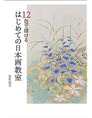12色で描ける はじめての日本画教室
