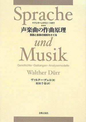 声楽曲の作曲原理 言語と音楽の関係をさぐる