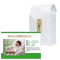 【出産内祝い・お返し】赤ちゃんの写真入りポストカード付き!お祝い米・新潟産コシヒカリ 3kg(001E)