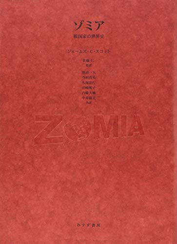 ゾミア―― 脱国家の世界史
