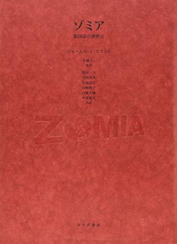 ゾミア―― 脱国家の世界史の詳細を見る