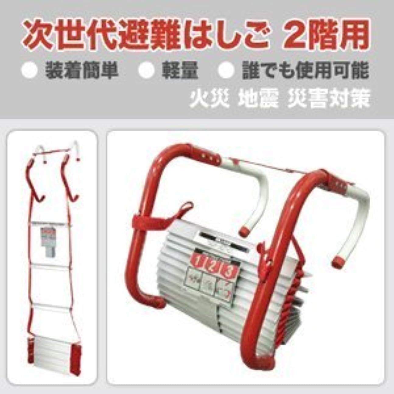 満足繁栄キュービック【次世代避難はしご 2階用 KL-2S】収納に場所をとらず、驚くほど簡単に使用できる!【日本正規品&製品5年保証付】