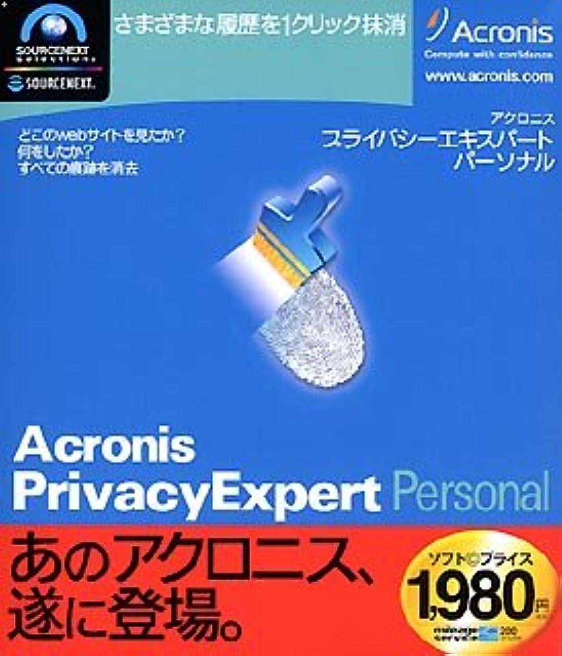 振りかけるエクスタシービーズAcronis Privacy Expert Personal