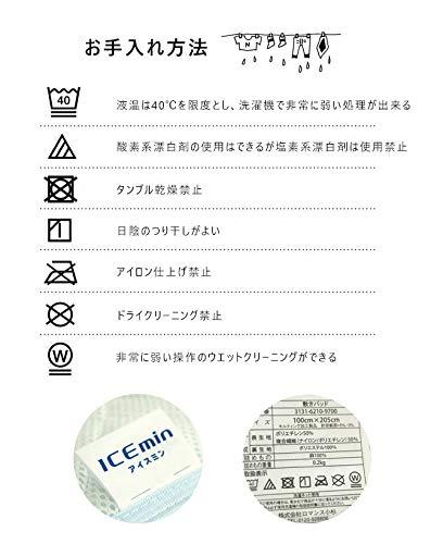 ロマンス小杉『ICEmin(アイスミン)EX麻敷きパッド』