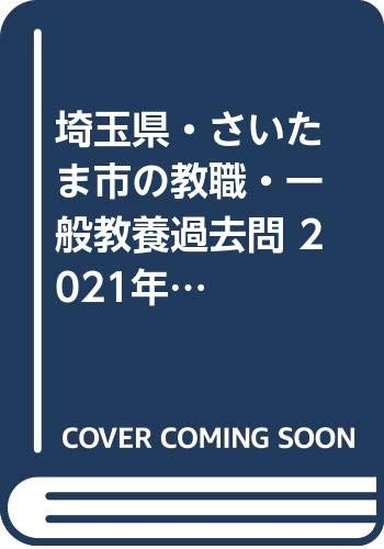 埼玉県・さいたま市の教職・一般教養過去問 2021年度版 (埼玉県の教員採用試験「過去問」シリーズ)の詳細を見る