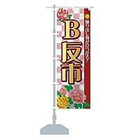 B反市 のぼり旗 サイズ選べます(ジャンボ90x270cm 左チチ)