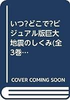 いつ?どこで?ビジュアル版巨大地震のしくみ(全3巻セット)―図書館用堅牢製本
