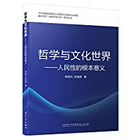 Philosophy and culture of the world - the people of fundamental significance(Chinese Edition)