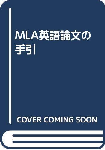 MLA英語論文の手引の詳細を見る