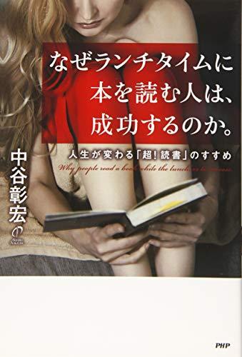 なぜランチタイムに本を読む人は、成功するのか。 人生が変わる「超! 読書」のすすめ