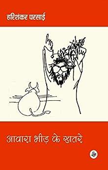 Awara Bheed Ke Khatare (Hindi Edition) by [Harishankar Parsai]