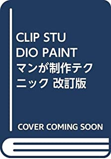 CLIP STUDIO PAINT マンが制作テクニック 改訂版