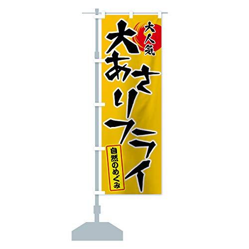 大あさりフライ のぼり旗 サイズ選べます(ジャンボ90x270cm 左チチ)