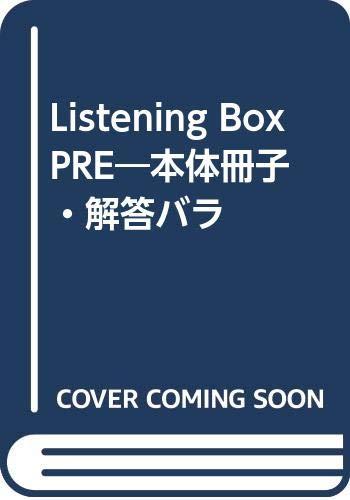 Listening Box PRE―本体冊子・解答バラの詳細を見る