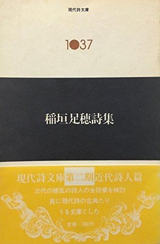 稲垣足穂詩集 (現代詩文庫)