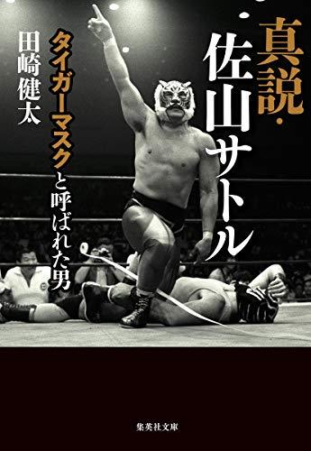真説・佐山サトル タイガーマスクと呼ばれた男 (集英社文庫)