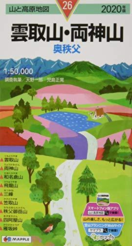 山と高原地図 雲取山・両神山 (山と高原地図 26)