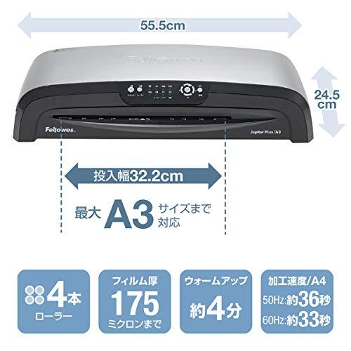 フェローズA3サイズ4本ローラーラミネーターJupiterPlusA3JupiterPlusA3
