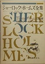 シャーロック・ホームズ全集〈第1巻〉シャーロック・ホームズの冒険 回想のシャーロック・ホームズ