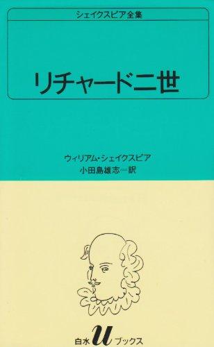 リチャード二世 (白水Uブックス (11))