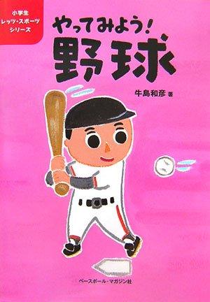 やってみよう!野球 (小学生レッツ・スポーツシリーズ)