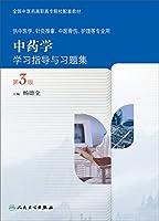 中药学学习指导与习题集(第3版/高职中医配教)