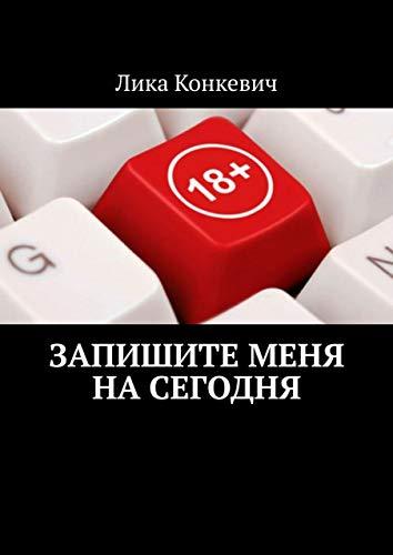 Запишите меня насегодня (Russian Edition)