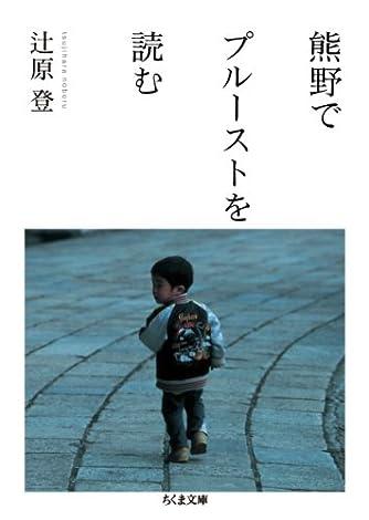 熊野でプルーストを読む (ちくま文庫)