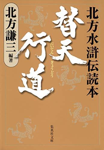 替天行道 北方水滸伝読本 (集英社文庫)