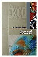 Vibanda (Kannada)
