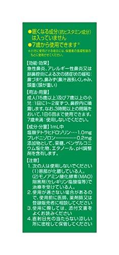 武田コンシューマーヘルスケア『コールタイジン点鼻液a』