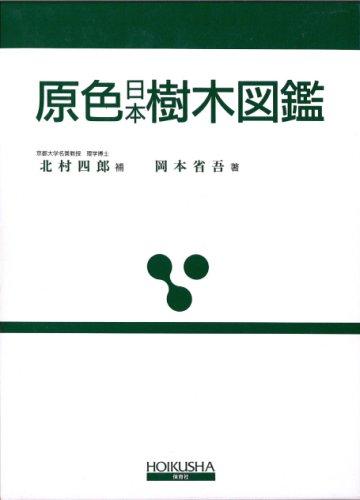 原色日本樹木図鑑 (保育社の原色図鑑 19)の詳細を見る