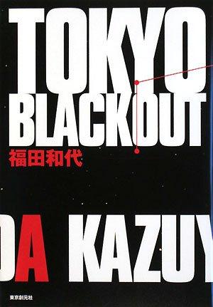 TOKYO BLACKOUT (Tokyo Sogensha mystery frontie)