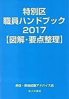特別区職員ハンドブック2017【図解・要点整理】