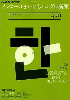 NHKラジオテキストアンコールまいにちハングル講座 2010年度4ー9 (語学シリーズ NHKラジオテキスト)