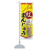 紅白まんじゅう のぼり旗 サイズ選べます(コンパクト45x150cm 左チチ)