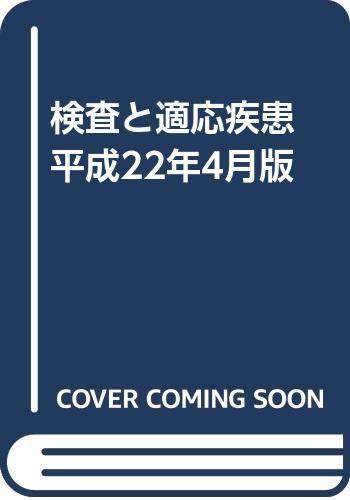 検査と適応疾患 平成22年4月版の詳細を見る
