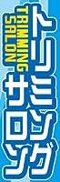 のぼり旗スタジオ のぼり旗 トリミングサロン002 通常サイズ H1800mm×W600mm