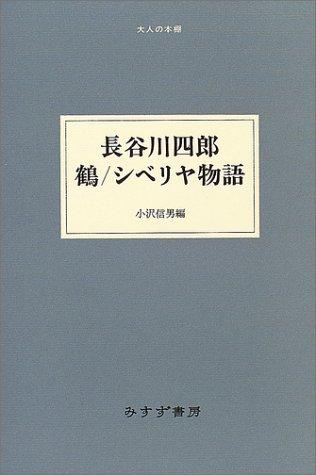 長谷川四郎 鶴/シベリア物語 (大人の本棚)