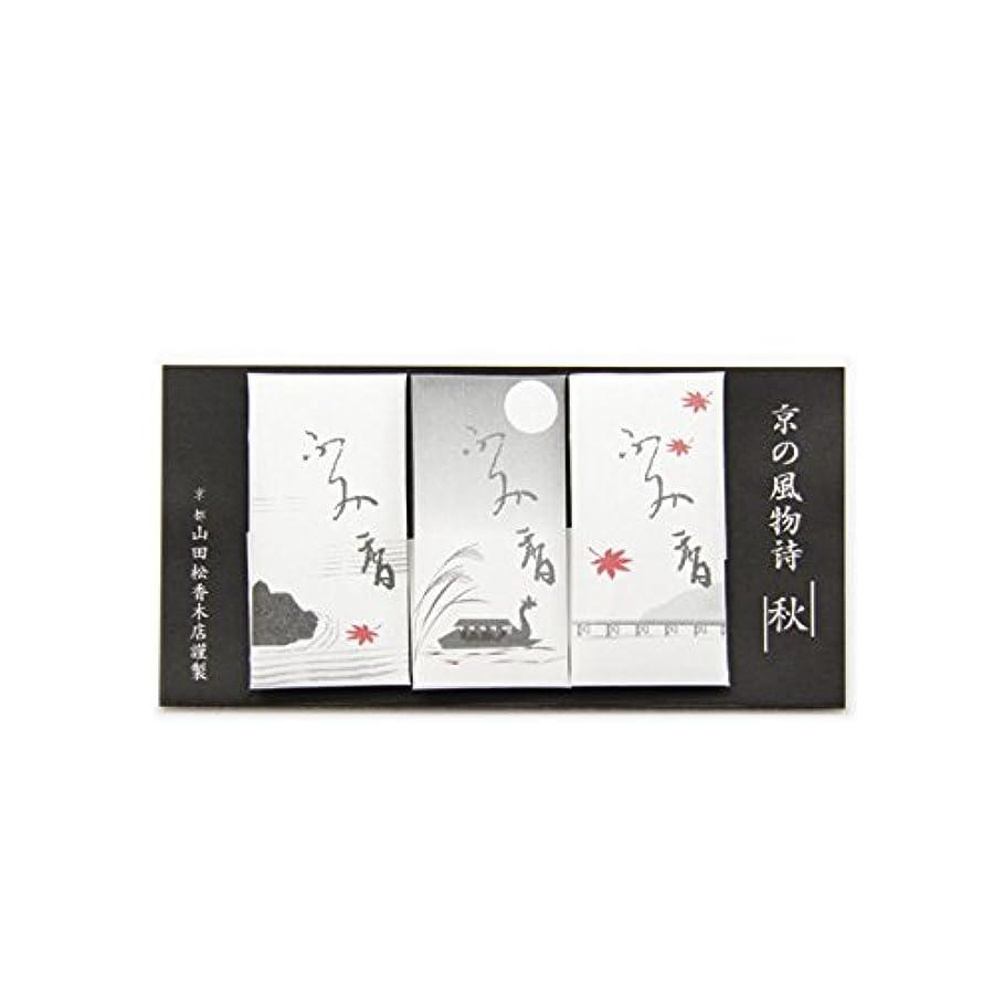 病者吹雪ネット文香 京の風物詩 秋