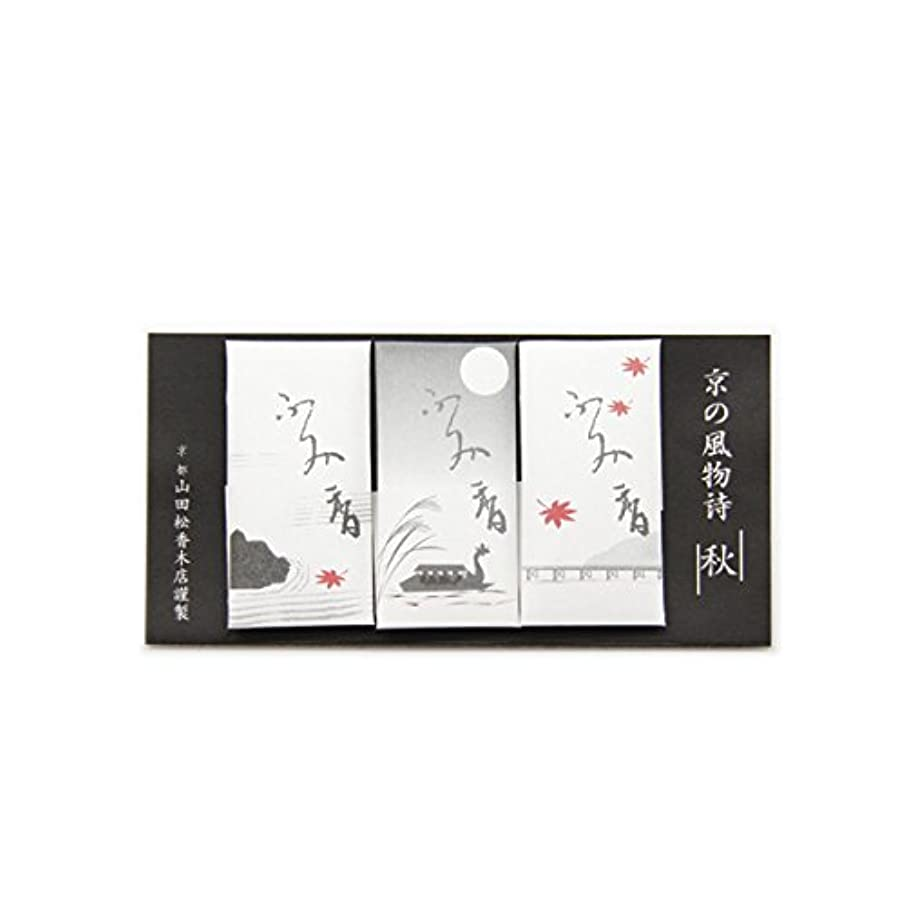 ディスカウント不正たるみ文香 京の風物詩 秋