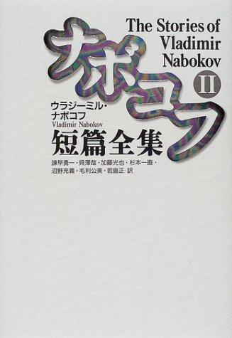 ナボコフ短篇全集〈2〉