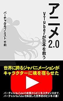 [バーチャルエコノミスト千莉]のアニメ2.0: VTuberが日本を救う