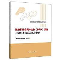 政府和社会资本合作(PPP)项目社会资本方遴选工作指南