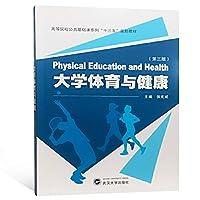 大学体育与健康(第三版)