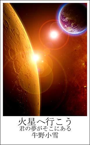火星へ行こう君の夢がそこにある (牛野小雪season1)