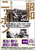 昭和ニッポン〈第3巻〉朝鮮戦争と湯川博士ノーベル賞受賞 (昭和24~25年・1949~1950)―一億二千万人の映像 (講談社DVD BOOK)