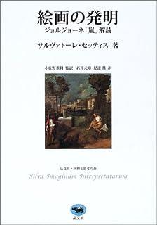 絵画の発明―ジョルジョーネ「嵐」解読