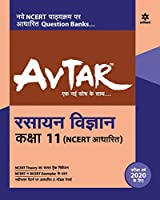 Avtar Rasayan Vigyan class 11 (Old Edition)