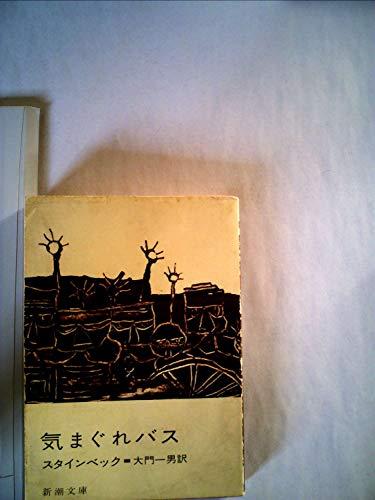 気まぐれバス (1965年) (新潮文庫)の詳細を見る